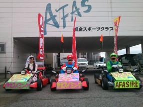 AFAS伊北 キャンペーン 2013