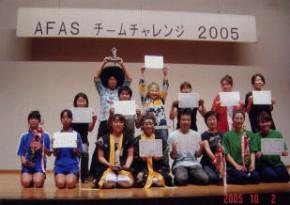 AFAS チームチャレンジ 2005下諏訪文化ホール